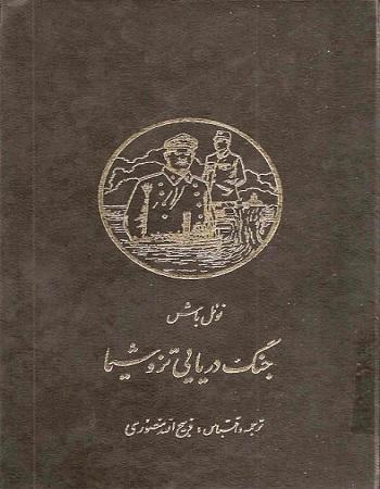 دانلود کتاب نبرد دریایی تزوشیما با ترجمه ذبیح الله منصوری