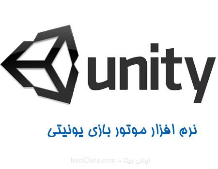 دانلود Unity 3D Pro 4.6.2f1 Final – نرم افزار ساخت بازی های 3 بعدی