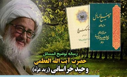 دانلود رساله توضیح المسائل آیت الله وحید خراسانی PDF