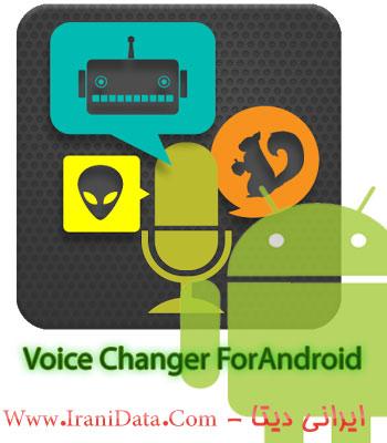 دانلود Voice Changer برای اندروید – نرم افزار تغییر صدا برای اندروید