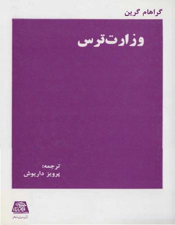 دانلود کتاب وزارت ترس اثر گراهام گرین با ترجمه پرویز داریوش به صورت PDF