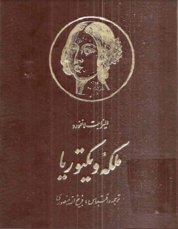 دانلود کتاب ملکه ویکتوریا با ترجمه ذبیح الله منصوری