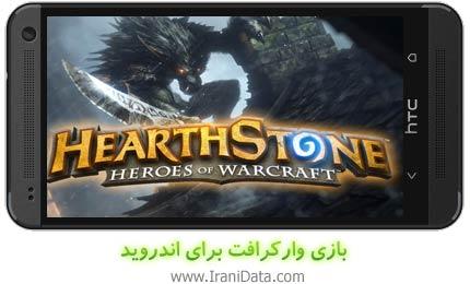 دانلود بازی Hearthstone: Heroes of Warcraft برای اندروید