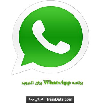 دانلود WhatsApp برای اندروید – برنامه واتس اپ