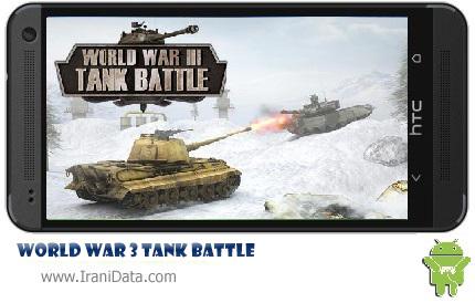 دانلود بازی جنگ جهانی سوم نبرد تانک ها (World war 3: Tank battle) برای اندروید
