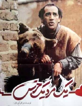 دانلود رایگان فیلم یک مرد یک خرس 1371 با کیفیت عالی و لینک مستقیم