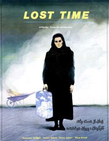 دانلود رایگان فیلم زمان از دست رفته