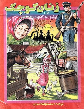 دانلود ترجمه فارسی رمان زنان کوچک اثر لوئیزا می آلکوت