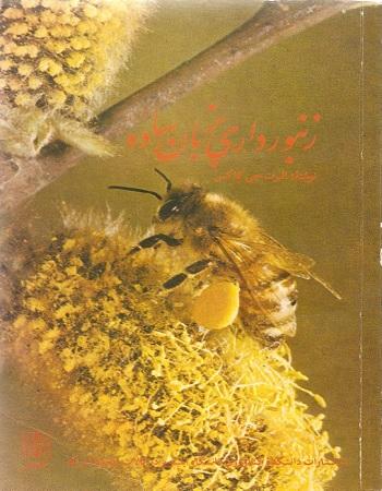 دانلود ترجمه فارسی کتاب زنبورداری به زبان ساده نوشته آلبرت کاکس