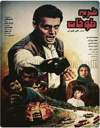 دانلود فیلم ضربه طوفان 1372 جمشید هاشم پور با لینک مستقیم