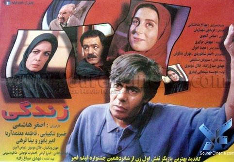دانلود فیلم زندگی ۱۳۷۶ اصغر هاشمی با کیفیت بالا
