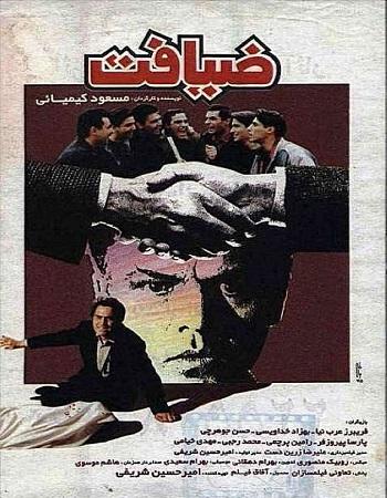 دانلود رایگان فیلم ضیافت 1374 با کیفیت عالی و لینک مستقیم