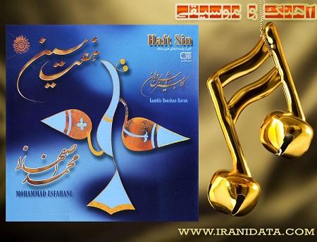 دانلود آهنگ زیارت (ملا ممدجان) محمد اصفهانی همراه با متن شعر