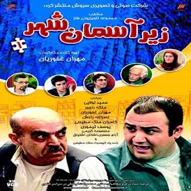 دانلود آهنگ تیتراژ سریال زیرآسمان شهر با صدای امیر تاجیک