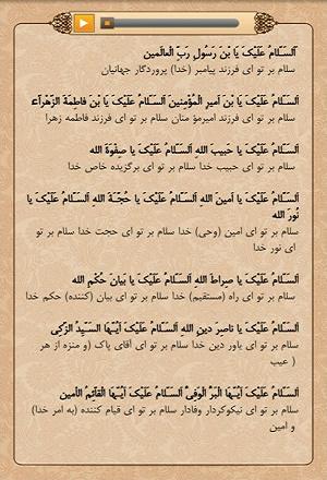 زیارت امام حسن علیه السلام با ترجمه فارسی در روز دوشنبه