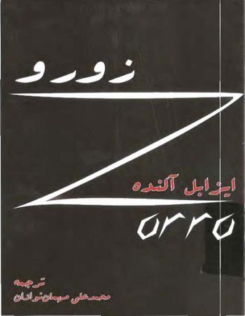 دانلود کتاب زورو نوشته ایزابل آلنده با لینک مستقیم